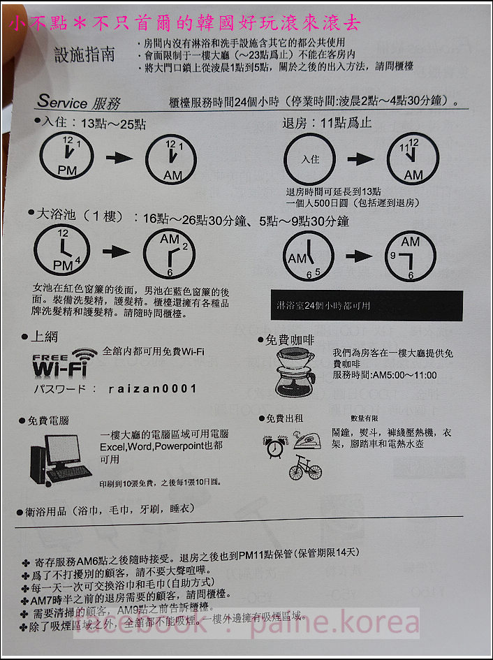 日本來山民宿 (10).JPG