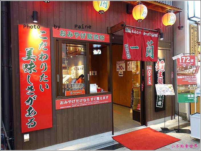 大阪一蘭拉麵 (1).JPG
