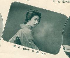 47 - Wakatoyo of Shinbashi 1908 (Blue Ruin 1) Tags: geigi geiko geisha shinbashi shimbashi hanamachi tokyo japanese japan meijiperiod 1908 wakatoyo