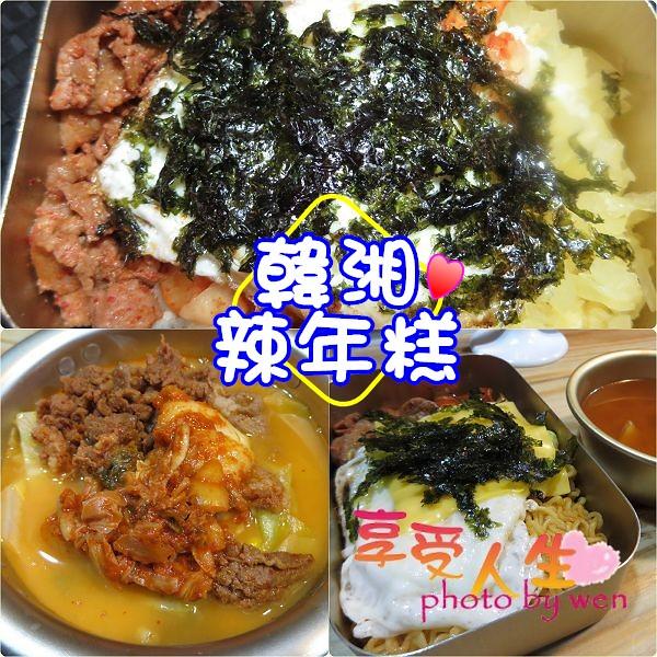 《韓式》台南。韓湘辣年糕五妃店~平價韓式料理,給您大大的滿足