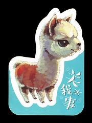 MOKA羊驼异形 (lyzpostcard) Tags: china postcards douban gotochi directswap