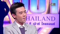 Fav'd: เทคมีเอาท์ไทยแลนด์ ล่าสุด 2/4 11 กรกฎาคม 2558 Take Me Out Thailand