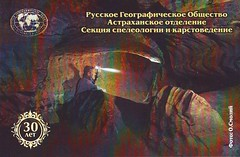 """ССиК Ао РГО (30 лет) Календарик-1 • <a style=""""font-size:0.8em;"""" href=""""https://www.flickr.com/photos/127888002@N02/32289300681/"""" target=""""_blank"""">View on Flickr</a>"""