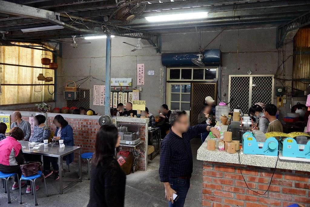 福原豆腐店