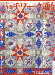 Patchwork Quilt Tsushin (Mellicious) Tags: patchwork quilt tsushin