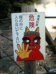 Danger: Hell - by Skip the Filler