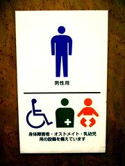 multipurpose toilet at Yōga Station #048 at Flickr.com
