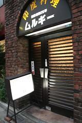 印度料理ムルギー(東京都渋谷区道玄坂)