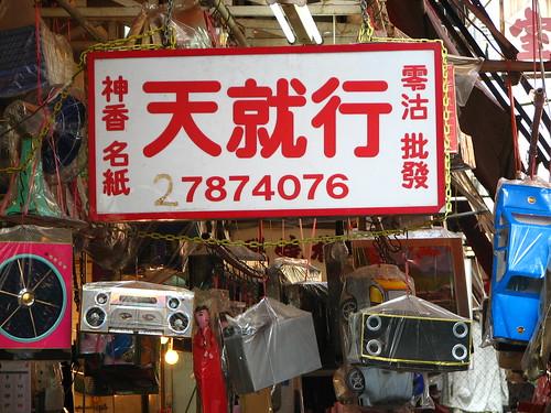Hong Kong Mong Kok market
