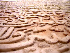 Written on stone (Vulk.an) Tags: macro topv111 stone museum interestingness interesting spain nikon islam religion explore espana arab granada sacred coolpix top20macro written andalusia top20macroinanimate mybest spagna islamic koran interstingness corano globalspirit fotocazziatone savevulkan