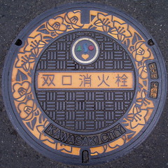 fire department manhole cover #1038 (Nemo's great uncle) Tags: hydrant fire squaredcircle squircle manhole firefighting fireplug kawasaki  yamakaid  futakoshinchi