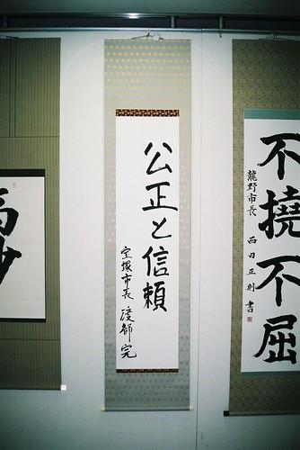 第6代 宝塚市長 渡部完 書「公正と信頼」