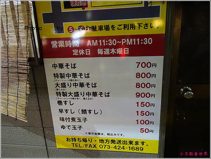和歌山井出商店 (2).JPG