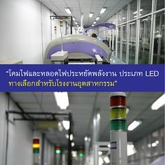 โคมไฟและหลอดไฟประหยัดพลังงาน ประเภท LED ทางเลือกสำหรับโรงงานอุตสาหกรรม