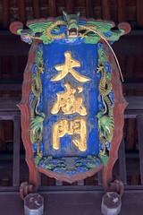 Sign for the Great Hall gate (大成門, dàchéng mén)