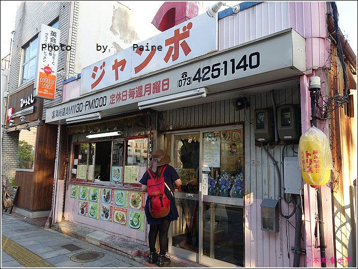 和歌山たこテラスジャンボ