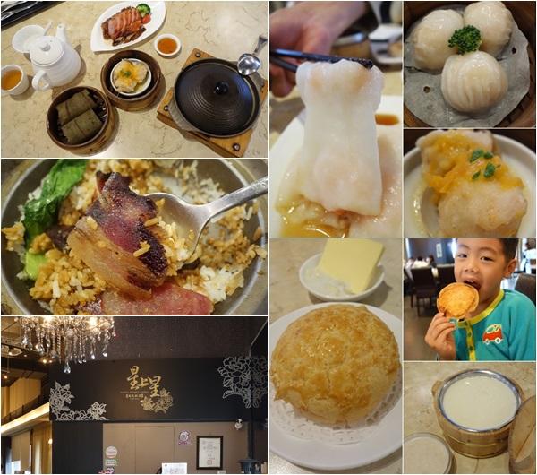 竹北星上星港式飲茶 (16).jpg
