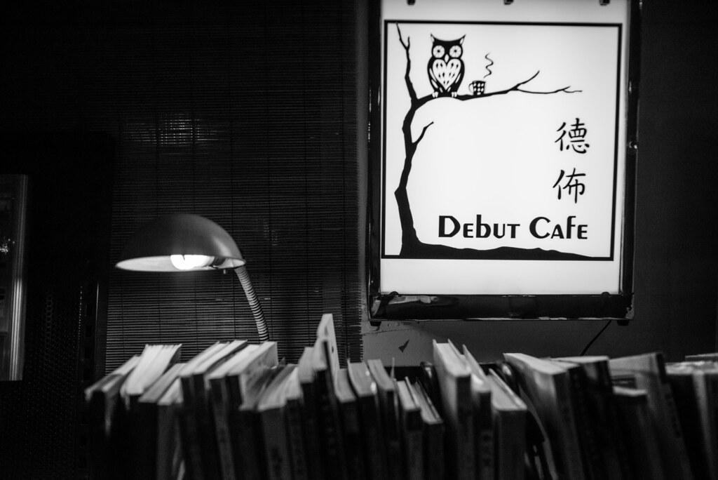 台北 中山–巷內,風格獨具–德佈Debut Cafe 台北店