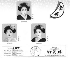 Kitano Odori 2008 018 (cdowney086) Tags: kyoto maiko  kamishichiken   ichimame naokazu naosome