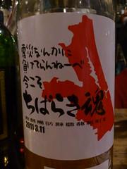 Bowmore 13yo 1999 55% for 3.11 (eitaneko photos) Tags: june for bottle 1999 single whisky 311 55 cl bowmore malt 2013 13yo tcltokyo