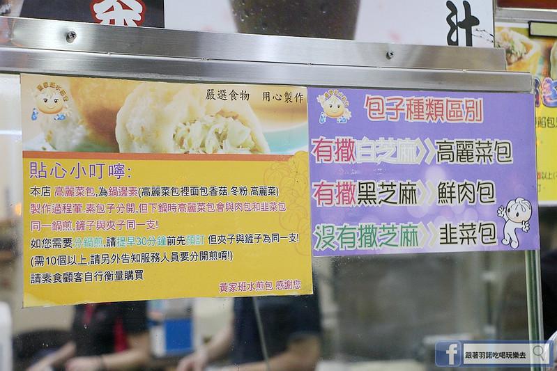 黃家班水煎包內科園區西湖站美食022