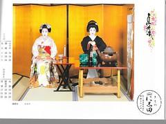 40th Kitano Odori 1992 008 (cdowney086) Tags: maiko geiko geisha    kamishichiken    otemae  kosono geimaiko katsuai ohikae
