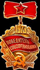 Победитель социалистического соревнования 1973 года