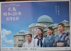 松たか子 広島・昭和20年8月6日