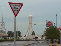Give Way - @ Pearl Roundabout (Harold Laudeus) Tags: world light reflection love fountain marina catchycolors dark way square bahrain high photographer dynamic emotion flag roundabout dream honor peaceful harold lingerie calm give adventure solstice journey serenity messenger pearl wisdom serendipity range magnus sophia herald philos gcc manama metaphysics haeroldus fragments vespers retrospect solace halcyondays laudeus halcyone transitus zyworks lightstalker zykraft photographx