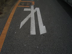 Stop (kzys) Tags: hiragana re