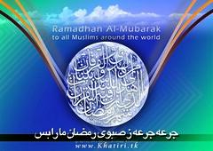 Ramadhan Al-Mub