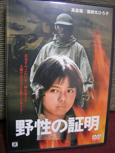 Yasei no shomei / 野性の証明