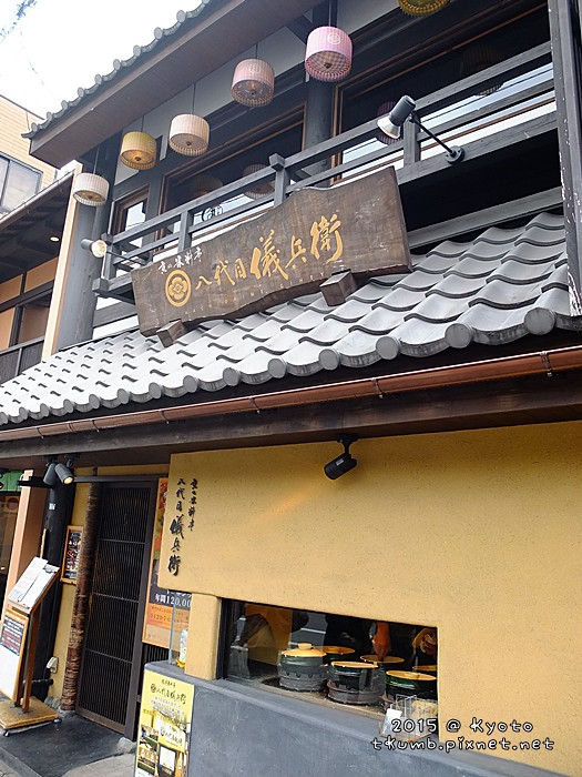 2015八代目儀兵衛 (1).JPG