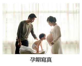 家庭寫真 孕期寫真