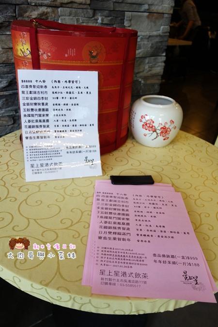 竹北星上星港式飲茶 (8).JPG