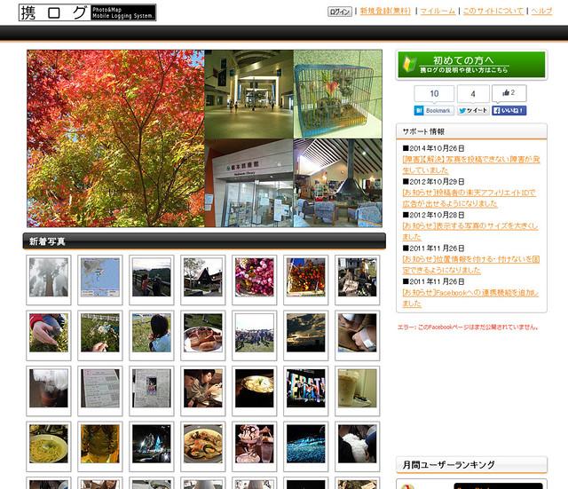 写真や記事を位置情報付きで投稿できる「携ログ」