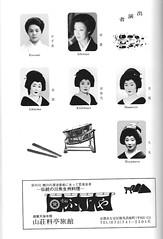 Kamogawa Odori 1990 014 (cdowney086) Tags: pontocho   geiko kazumi ichitoyo ichitomo kichikayo hisamaru       mamery 1990s