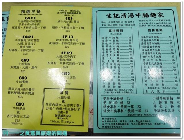 香港美食伴手禮珍妮曲奇生記粥品專家小吃人氣排隊店image010