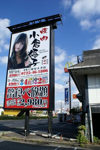 小倉優子 画像22