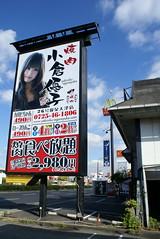 小倉優子 画像6