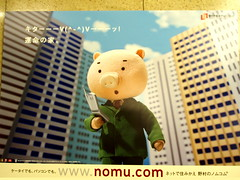 #111 This little piggie uses his ガラケー cell phone (Nemo's great uncle) Tags: station train poster pig realestate ad sixwordstory cellphone threelittlepigs notaphoto 豚 nomura 広告 ケイタイ nomucom 野村 子豚ちゃん三匹 ガラケー
