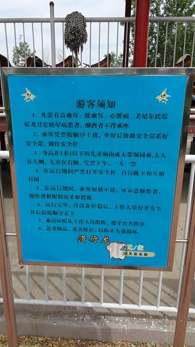 Slide the Dragon (滑行龙) at Taishan Tianting Paradise 泰山天挺乐园