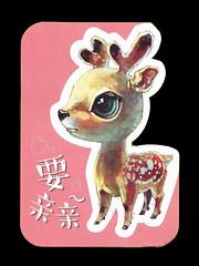 MOKA小鹿异形 (lyzpostcard) Tags: china postcards douban gotochi directswap