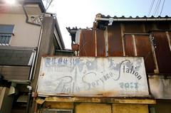 """Photo Service Station"" (Eric Flexyourhead) Tags: nishinari nishinariku 西成区 osaka osakashi 大阪市 kansai 関西地方 japan 日本 city urban detail fragment building old faded weathered worn patina sign wall rusty rusting rust photoservicestation sunburst lensflare ricohgr"