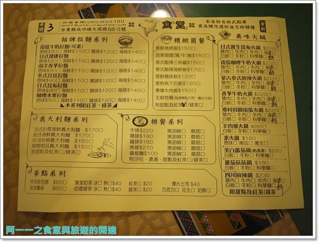 台東成功美食海鮮神豬食堂原住民風味餐義大利麵簡餐image014