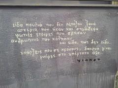 Street Art, Psirri, Athens (TheVRChris) Tags: graffiti athens psiri kerameikos psirri keramikos    streetart