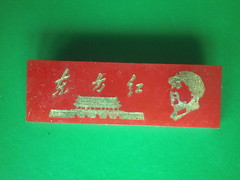 Oriental red  东方红 (Spring Land (大地春)) Tags: mao zedong china asia badge 毛泽东像章 毛主席 毛泽东 中国 亚洲 徽章