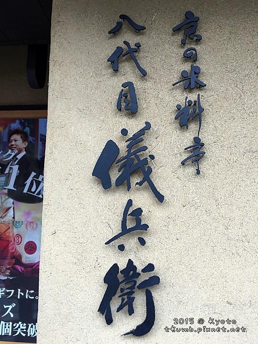 2015八代目儀兵衛 (2).JPG