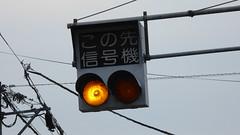 Kyosan Electric Vorsignal (Ampelfreund & Signal Hunter) Tags: road light japan lights traffic pedestrian osaka signal verkehr ampel geber strase kyosan verkehrsampel vorsignal signalgeber fusgnger