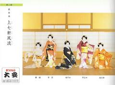 Kitano Odori 2008 006 (cdowney086) Tags: kyoto maiko  kamishichiken   ichimame naokazu ichiteru naosome katsuru